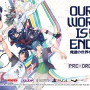 『Our World Is Ended. (俺達の世界わ終っている。)』の海外キャラクター トレーラーが公開!