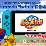 Nintendo Switch用ソフト『実況パワフルプロ野球』の公式サイトが4月15日に更新!