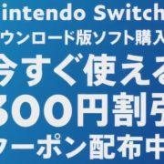 PayPalがNintendo Switchで使える300円割引きクーポンを配布中!有効期限は2019年5月31日まで