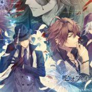 【オトメイト】Switch版『ピオフィオーレの晩鐘 ‐ricordo‐』の発売日が2019年7月25日に決定!