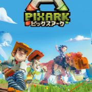 PS4&Switch用ソフト『PixARK(ピックスアーク)』の発売日が2019年7月4日に決定!予約も開始