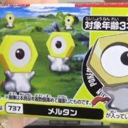 『ポケモンキッズサン&ムーン 新発見!メルタン編』の開封動画が公開!