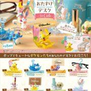 リーメントから『ポケットモンスター おたすけデスク -so cute-』が2019年7月15日に発売決定!