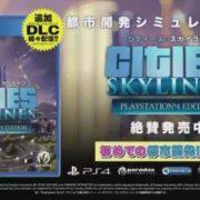 PS4版『シティーズ:スカイライン』のCMが公開!