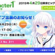 プロトタイプが2019年4月29日に開催される「character1 2019」への出展情報ページを公開!