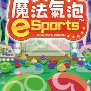 『ぷよぷよ eスポーツ』の中国語版 ボックスアートが公開!