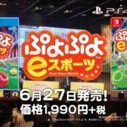 『ぷよぷよ eスポーツ』のパッケージ版 プロモーションムービーが公開!