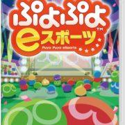 『ぷよぷよ eスポーツ』のパッケージ版がPS4&Switch向けとして2019年6月27日に発売決定!