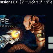 Switch版『R-Type Dimensions EX』の体験版が2019年4月25日から配信開始!
