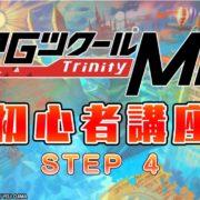 「RPGツクールMV Trinity 初心者講座 STEP4 イベントの基礎 ダンジョン編」が公開!