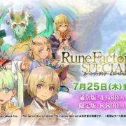 Switch用ソフト『ルーンファクトリー4 スペシャル』のプロモーションムービーが公開!