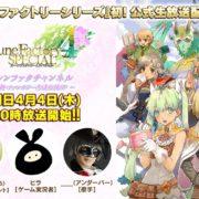 『ルーンファクトリー』シリーズ初の公式生放送「ルンファク チャンネル」が4月4日 (木) 20時から配信決定!