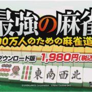 PS4版『最強の麻雀 ~100万人のための麻雀道場~』が2019年4月26日から配信開始!
