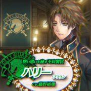 PS4&Switch用ソフト『殺人探偵ジャック・ザ・リッパー』のキャラクタームービー「ハリー編」が公開!