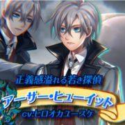 PS4&Switch用ソフト『殺人探偵ジャック・ザ・リッパー』のキャラクタームービー「アーサー編」が公開!