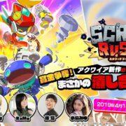 Switch用ソフト『SCRAP RUSH!!』の公式生放送が4月16日 20時~に配信決定!