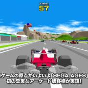 Nintendo Switch用ソフト『SEGA AGES バーチャレーシング』の紹介映像が公開!