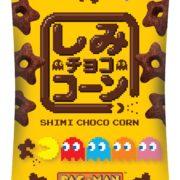 「しみチョココーン」と「パックマン」の期間限定コラボが決定!「しみチョココーン×パックマン」コラボパッケージが5月5日より発売開始!