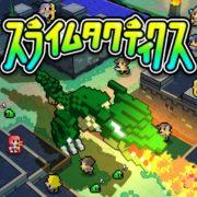 Switch用ソフト『スライムタクティクス』の配信日が2019年4月11日に決定!