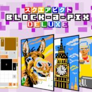 Switch用ソフト『スクエアピクト Block-a-Pix DELUXE』が2019年4月18日に配信決定!3DSでも配信された人気パズルゲーム