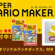 『スーパーマリオメーカー2』のゲオの店舗特典が「オリジナルランチボックス」に決定!