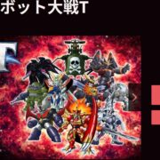 PS4&Switch版『スーパーロボット大戦T』の体験版が2019年4月25日から配信開始!