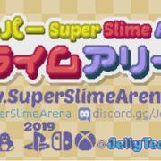 『スーパースライムアリーナ』のコンソール版 紹介映像が公開!90年代のテレビゲームと現代のパーティーゲームにインスパイアされた多人数参加型のパーティー格闘ゲーム