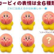 カービィの和菓子『食べマスあそーと 星のカービィ』のシークレット表情が判明!