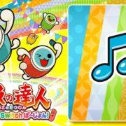 『太鼓の達人 Nintendo Switchば~じょん! 』の追加コンテンツ「達人チャレンジパックVol.3」が4月11日より配信開始!