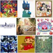 書籍『ゲーム音楽ディスクガイド 1978-2019(仮)』が2019年5月31日に発売決定!