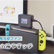 サンコーレアモノショップからSwitch用冷却ファン『Switch冷やすッチ』が2019年4月10日に発売決定!