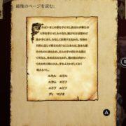 Switch版『火吹山の魔法使い』の制作が完了!配信時期が2019年5月下旬に決定!