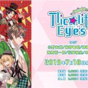 【オトメイト】『Tlicolity Eyes -twinkle showtime-』のプロモーションムービーが公開!『片恋いコントラスト ―collection of branch―』の公式サイトも更新