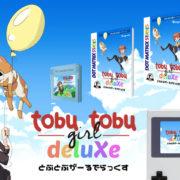 『Tobu Tobu Girl Deluxe とぶとぶがーるでらっくす for GB/GBC』のKickstarterプロジェクトが開始!