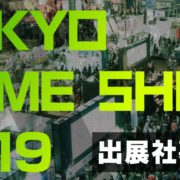 「TOKYO GAME SHOW 2019」のインディペンデントゲーム開発者向け企画インディーゲームコーナー「選考ブース」および「SENSE OF WONDER NIGHT」の募集受付が開始!スポンサーは任天堂