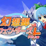 「幻想郷ディフェンダーズ」のアップデートコンテンツ『幻想郷ディフェンダーズPlus』が2019年4月25日から配信開始!