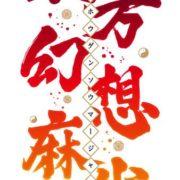東方二次創作ゲーム『東方幻想麻雀』のSwitch版が発売決定!例大祭「Play,Doujin!出張所」で試遊されることも発表に!