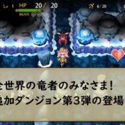 Switch&Steam版『ドラゴンファングZ』の更新データ:Ver1.4.0&新DLC『友絆の迷宮』が2019年4月25日に配信決定!