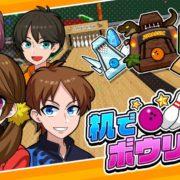 Switch版『机でボウリング』の配信日が2019年4月25日に決定!SAT-BOXの机シリーズ