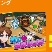 Switch版『机でボウリング』の体験版が2019年4月25日から配信開始!SAT-BOXの机シリーズ