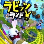 Wii U向けに配信されているUbisoftの一部ダウンロード版ソフトが2019年4月24日をもって配信終了に。