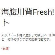 『海腹川背Fresh!』の追加マップアンケートが4月27日より開始!