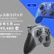 HORIから「ワイヤレスホリパッド for Nintendo Switch ブルー/グレー」が2019年5月に発売決定!