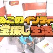 「よゐこのインディーでお宝探し生活2 第2回」が2019年4月18日に公開!