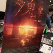 『夕鬼零』がSteam VR&Switch向けとして配信決定!VR空間で本を読むインタラクティブなホラーノベルゲーム