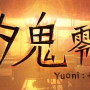 VR版『夕鬼零』の配信日が2019年4月30日に決定!Switch版は2019夏に配信予定でVR対応を検討中