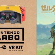 「『ブレス オブ ザ ワイルド』×『VRゴーグル』」のBLOG記事が公式サイトで更新!