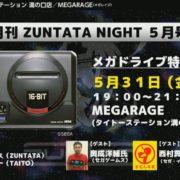 5月31日に開催予定の「月刊ZUNTATA NIGHT 5月号」で『メガドライブ』が特集されることが決定!
