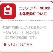 ニンテンドー3DS本体の最新Ver.11.10.0-43Jが5月28日から配信開始!今回はシステムの安定性や利便性の向上のみ