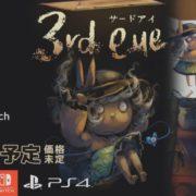 PS4&Switch&PC用ソフト『3rd eye (サードアイ)』の最新情報が「Play,Doujin! 博麗神社例大祭直前生放送」で公開!